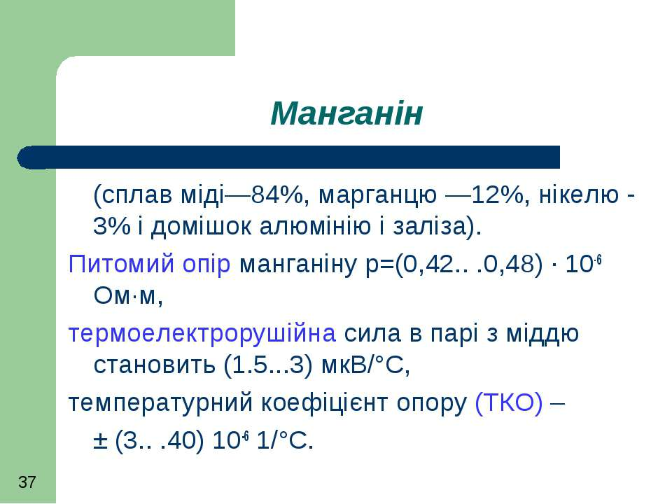 Манганін (сплав міді—84%, марганцю —12%, нікелю - 3% і домішок алюмінію і зал...