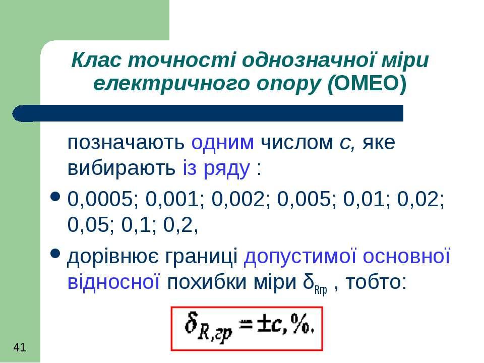 Клас точності однозначної міри електричного опору (ОМЕО) позначають одним чис...