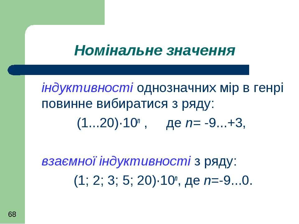 Номінальне значення індуктивності однозначних мір в генрі повинне вибиратися ...
