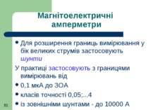 Магнітоелектричні амперметри Для розширення границь вимірювання у бік великих...