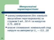 Метрологічні характеристики границі вимірювання (без зовнішніх масштабних пер...