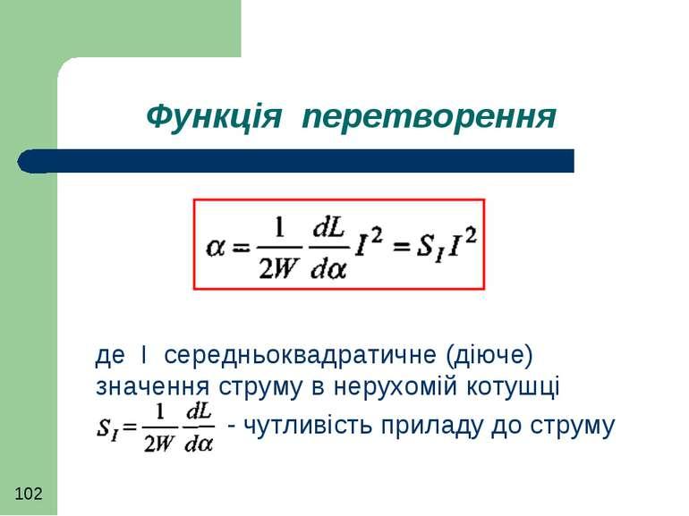 Функція перетворення де І середньоквадратичне (діюче) значення струму в нерух...