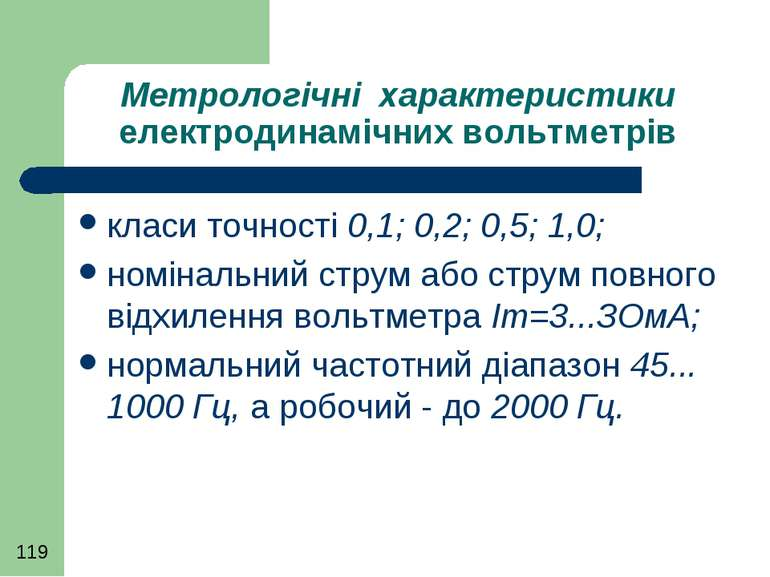 Метрологічні характеристики електродинамічних вольтметрів класи точності 0,1;...