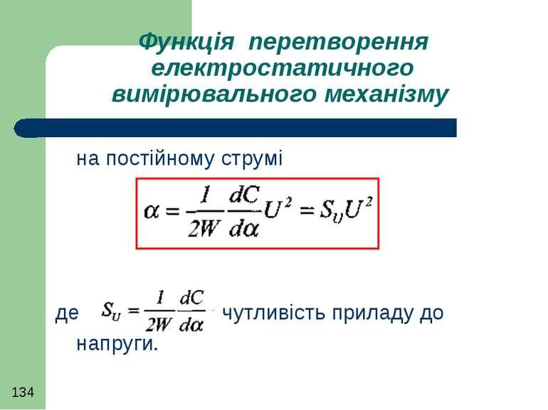 Функція перетворення електростатичного вимірювального механізму на постійному...