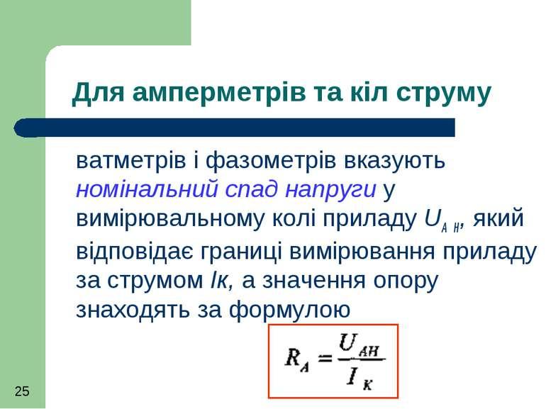 Для амперметрів та кіл струму ватметрів і фазометрів вказують номінальний спа...