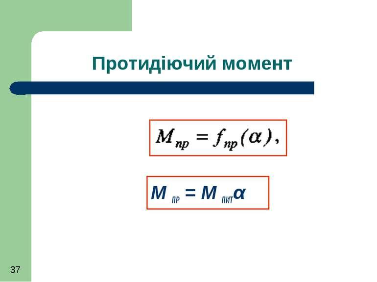 Протидіючий момент М ПР = М ПИТα