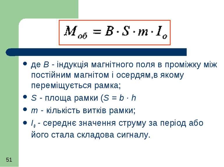 де В - індукція магнітного поля в проміжку між постійним магнітом і осердям,в...