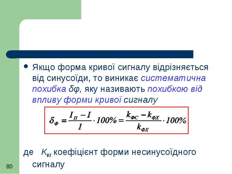 Якщо форма кривої сигналу відрізняється від синусоїди, то виникає систематичн...