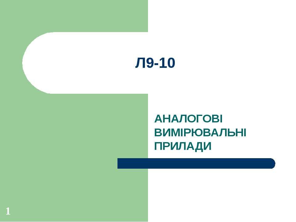 Л9-10 АНАЛОГОВІ ВИМІРЮВАЛЬНІ ПРИЛАДИ