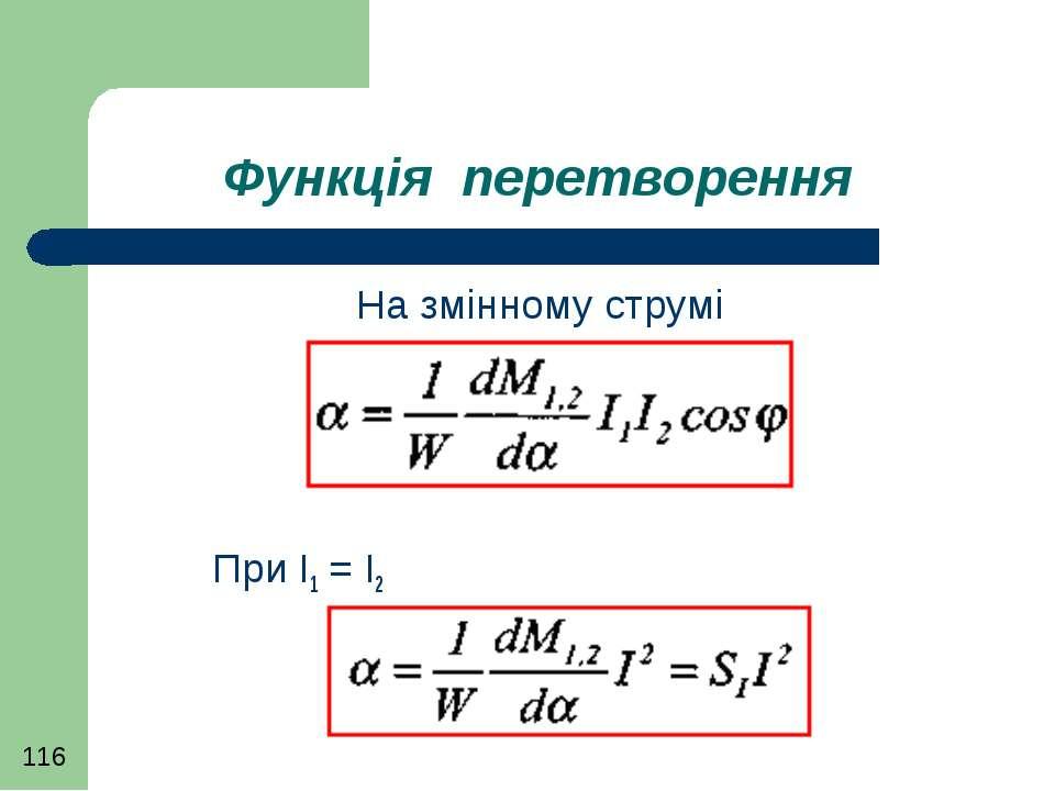 Функція перетворення На змінному струмі При І1 = І2