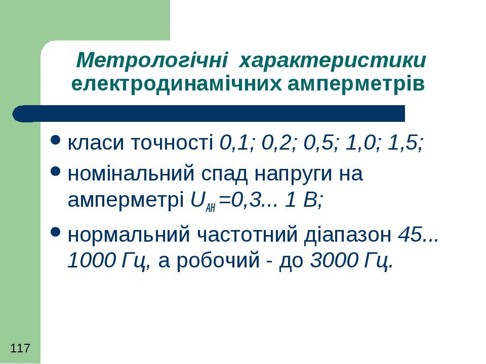 Метрологічні характеристики електродинамічних амперметрів класи точності 0,1;...