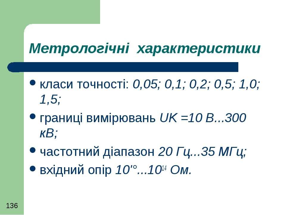 Метрологічні характеристики класи точності: 0,05; 0,1; 0,2; 0,5; 1,0; 1,5; гр...