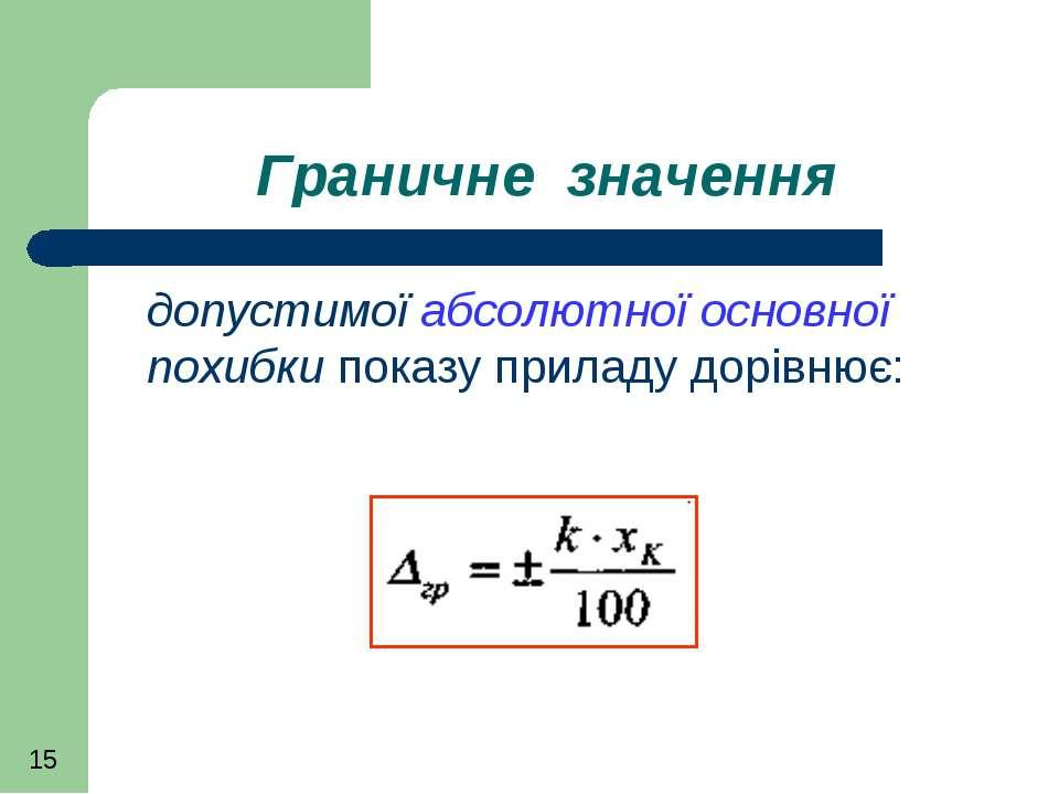 Граничне значення допустимої абсолютної основної похибки показу приладу дорів...