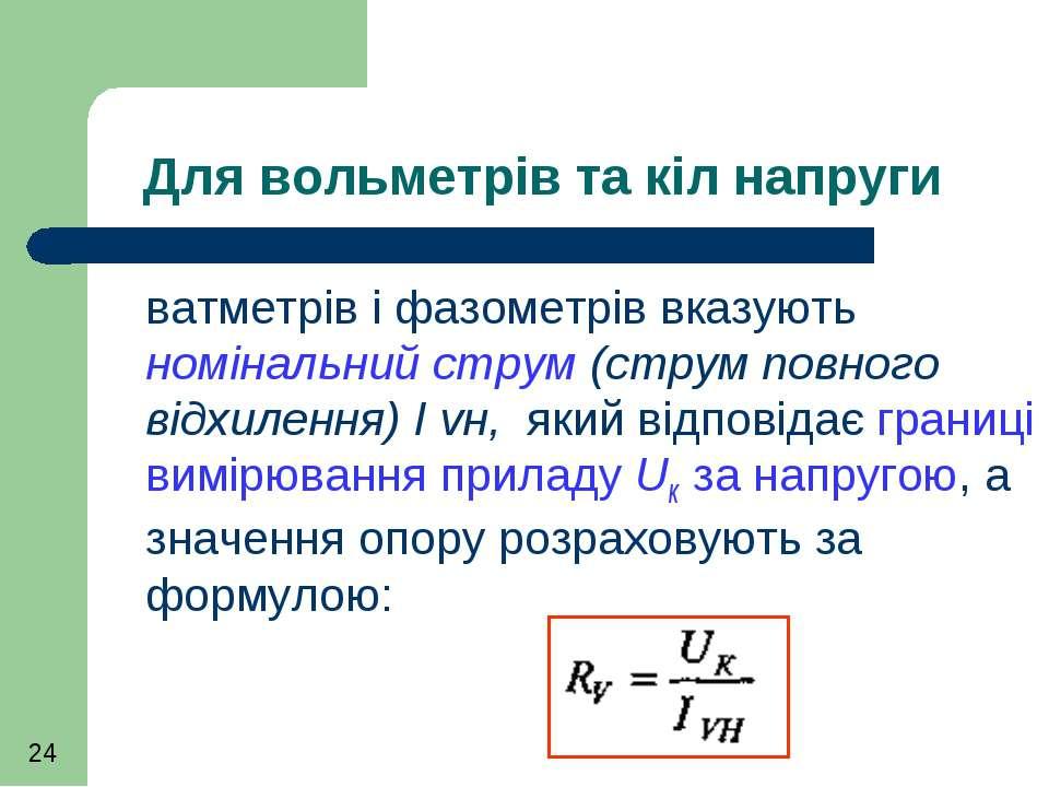 Для вольметрів та кіл напруги ватметрів і фазометрів вказують номінальний стр...
