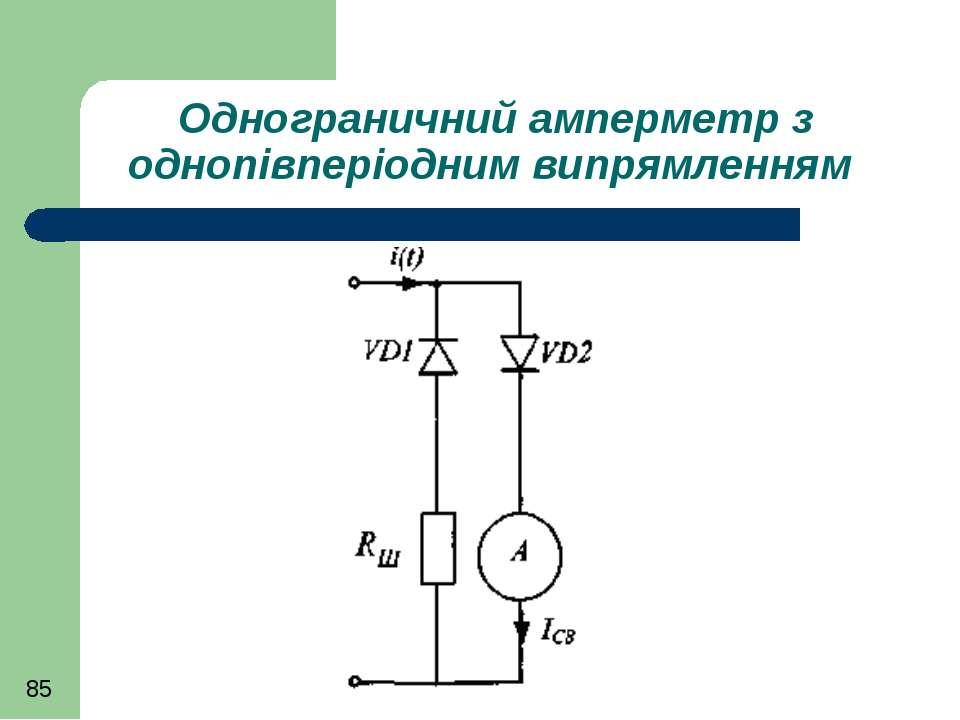 Однограничний амперметр з однопівперіодним випрямленням