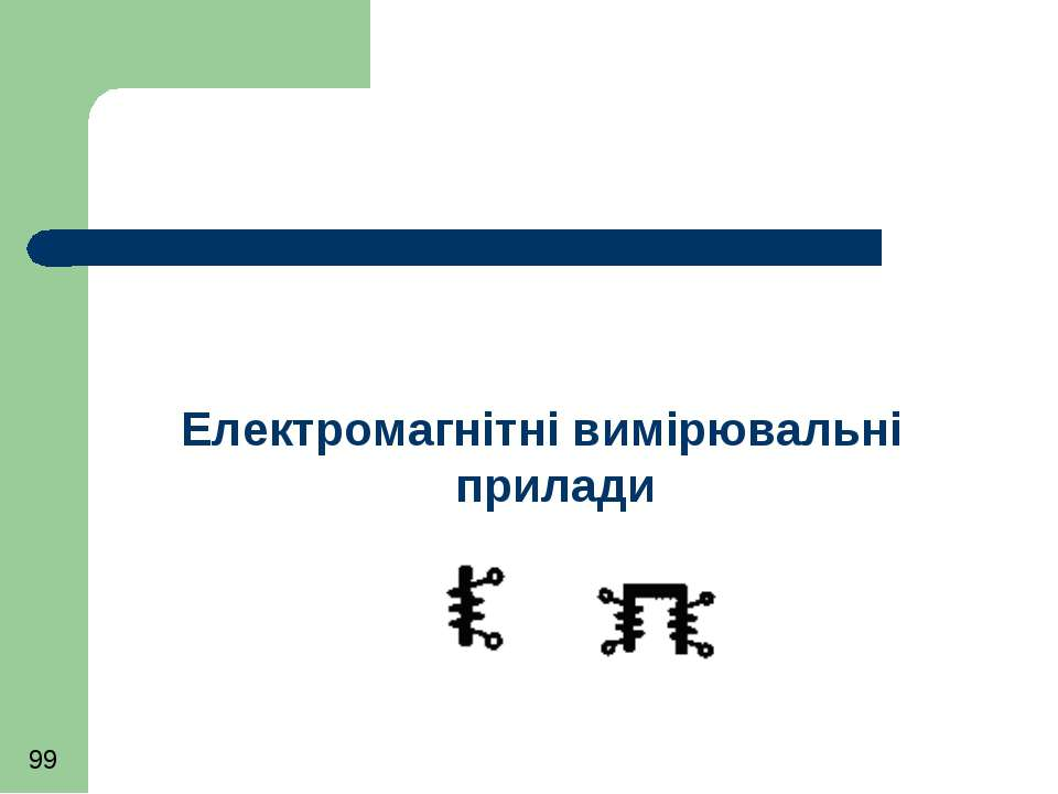 Електромагнітні вимірювальні прилади