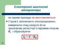 Електронні аналогові амперметри як окремі прилади не виготовляються Струм ІХ ...