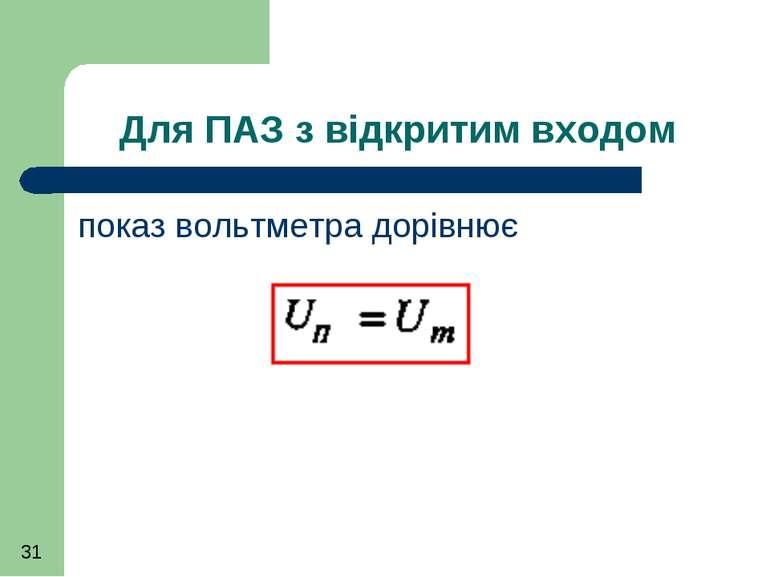 Для ПАЗ з відкритим входом показ вольтметра дорівнює