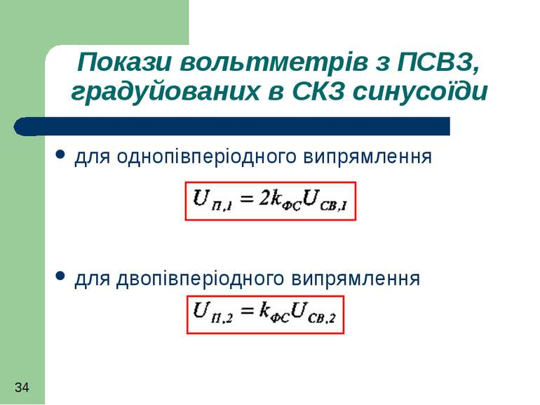Покази вольтметрів з ПСВЗ, градуйованих в СКЗ синусоїди для однопівперіодного...