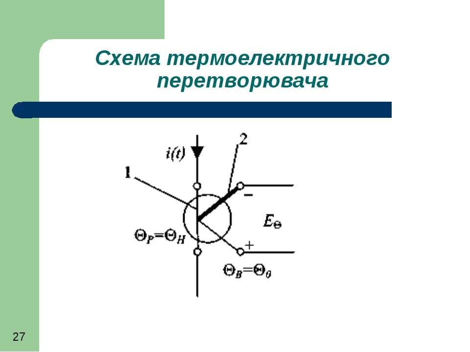 Схема термоелектричного перетворювача