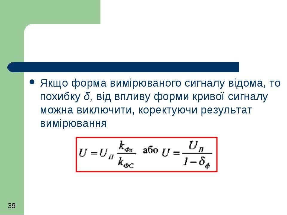 Якщо форма вимірюваного сигналу відома, то похибку δ, від впливу форми кривої...
