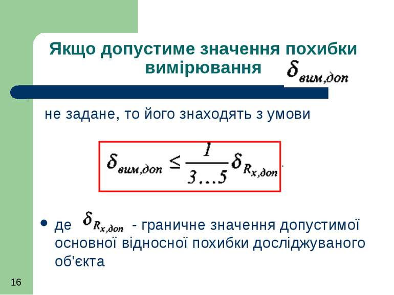 Якщо допустиме значення похибки вимірювання не задане, то його знаходять з ум...