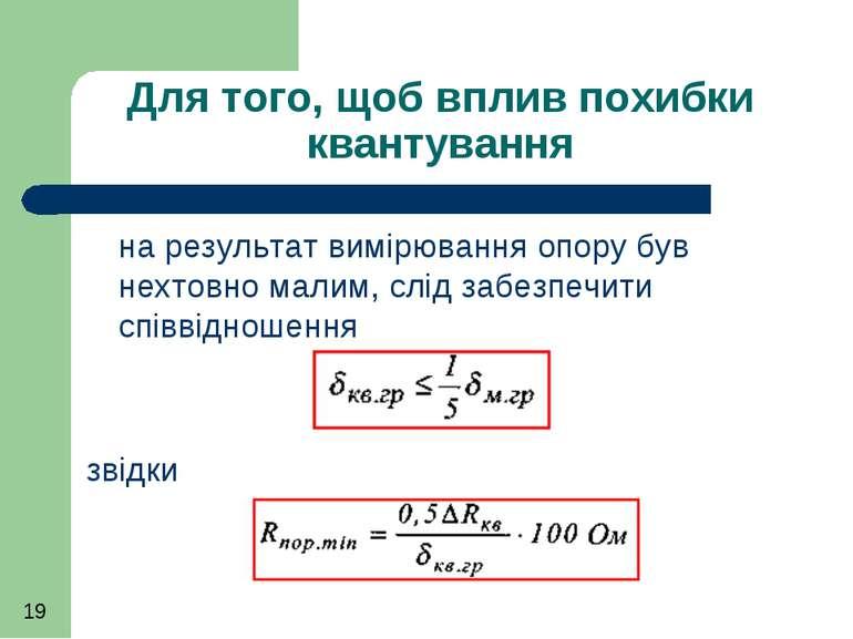 Для того, щоб вплив похибки квантування на результат вимірювання опору був не...