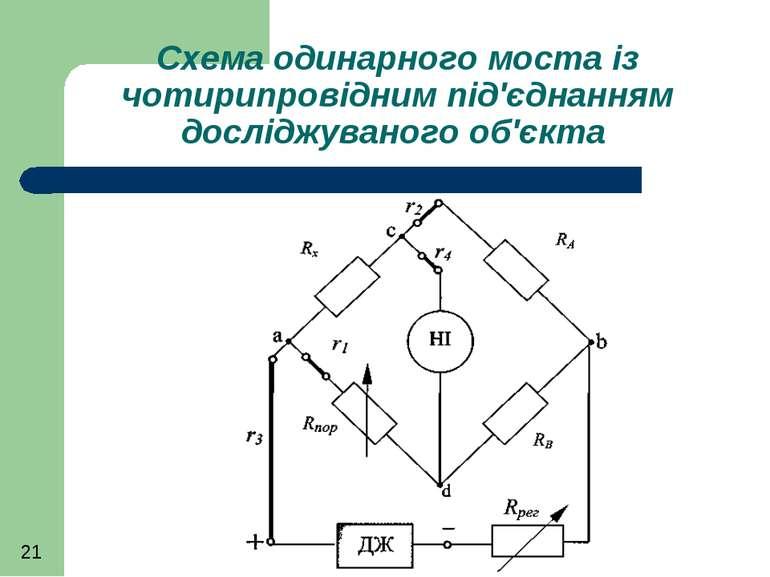 Схема одинарного моста із чотирипровідним під'єднанням досліджуваного об'єкта