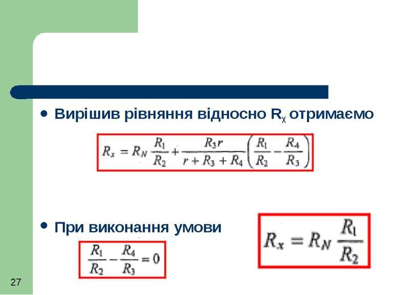 Вирішив рівняння відносно RX отримаємо При виконання умови