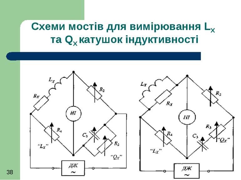 Схеми мостів для вимірювання LX та QX катушок індуктивності