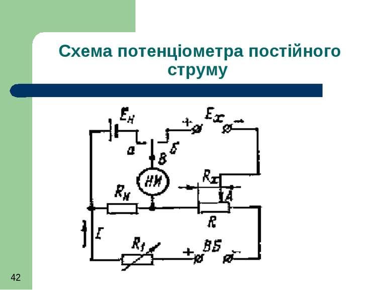 Схема потенціометра постійного струму