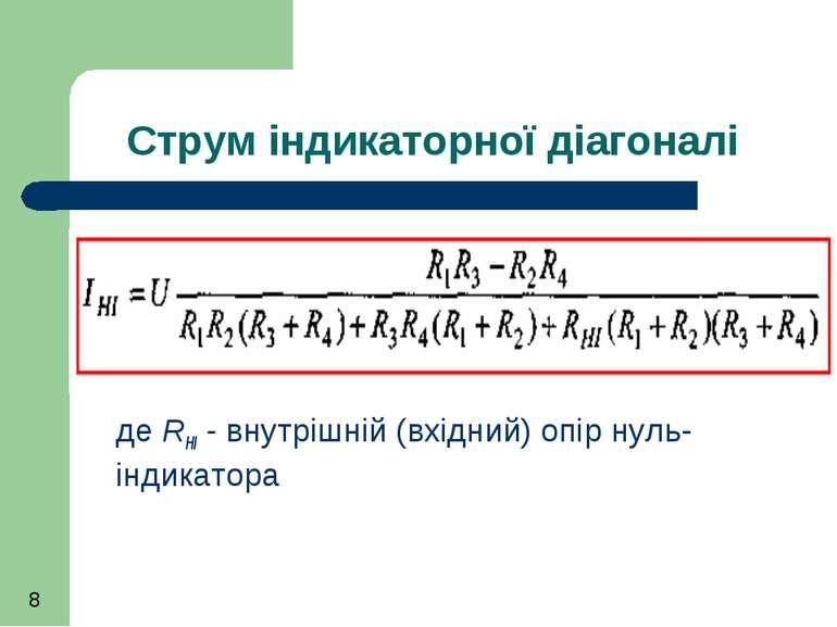 Струм індикаторної діагоналі де RHI - внутрішній (вхідний) опір нуль-індикатора