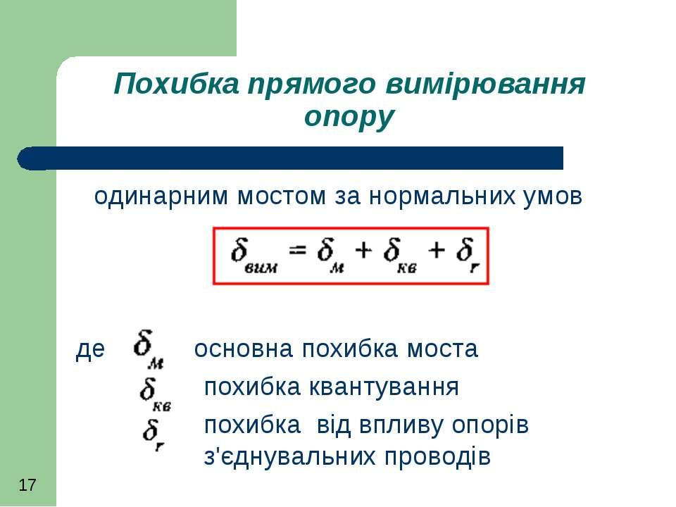 Похибка прямого вимірювання опору одинарним мостом за нормальних умов де осно...