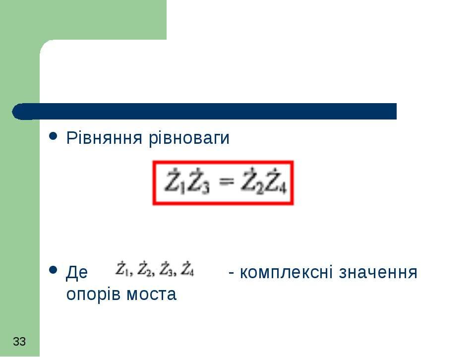 Рівняння рівноваги Де - комплексні значення опорів моста