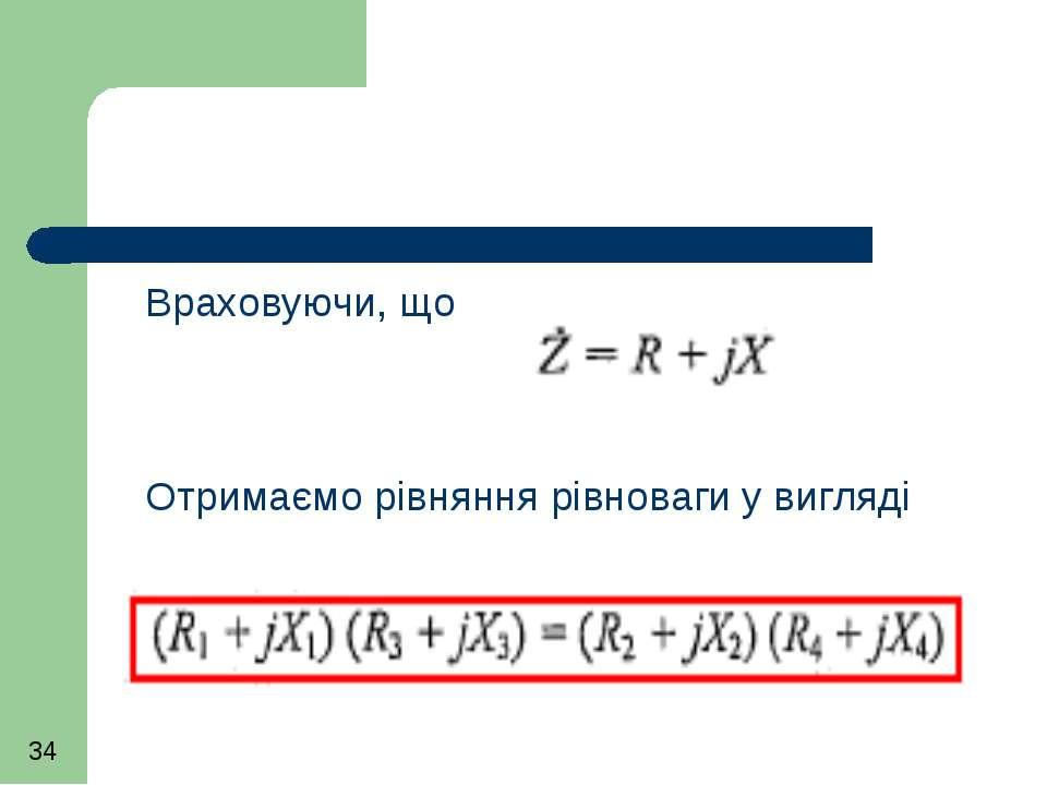 Враховуючи, що Отримаємо рівняння рівноваги у вигляді