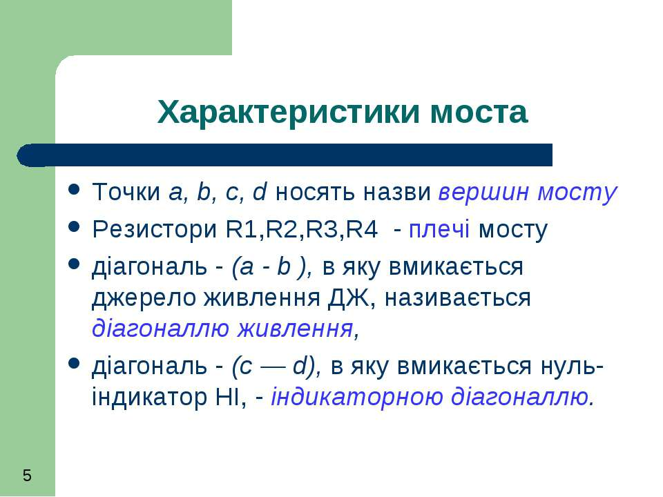 Характеристики моста Точки a, b, c, d носять назви вершин мосту Резистори R1,...