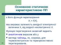 Основною статичною характеристикою ПП є його функція перетворення ХЕ = f(X), ...