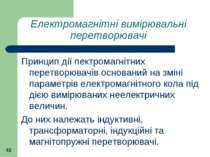 Електромагнітні вимірювальні перетворювачі Принцип дії пектромагнітних перетв...