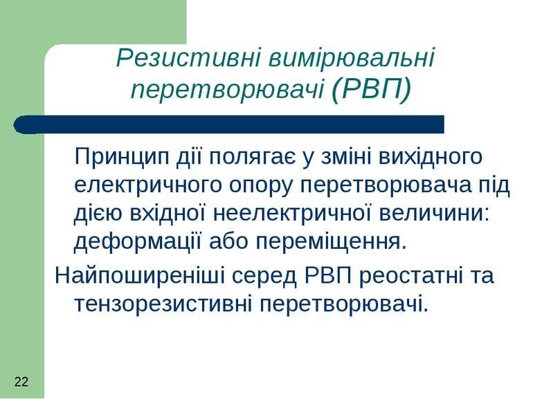 Резистивні вимірювальні перетворювачі (РВП) Принцип дії полягає у зміні вихід...