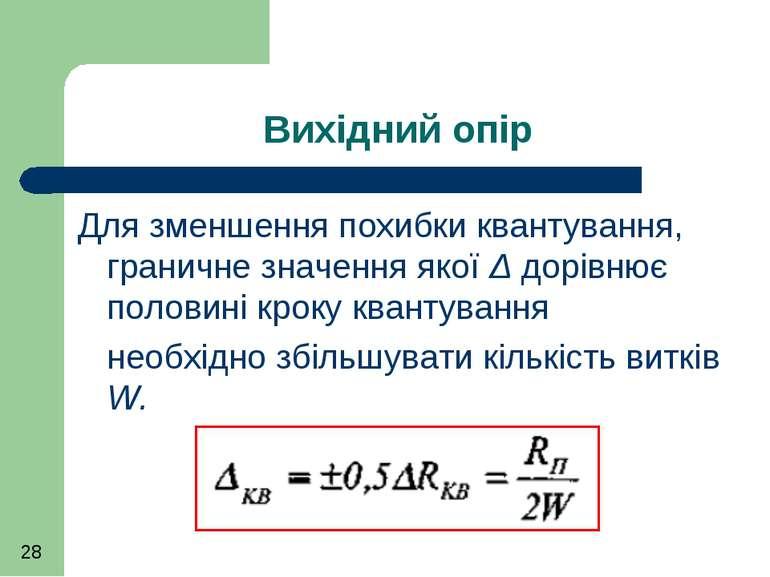 Вихідний опір Для зменшення похибки квантування, граничне значення якої Δ дор...