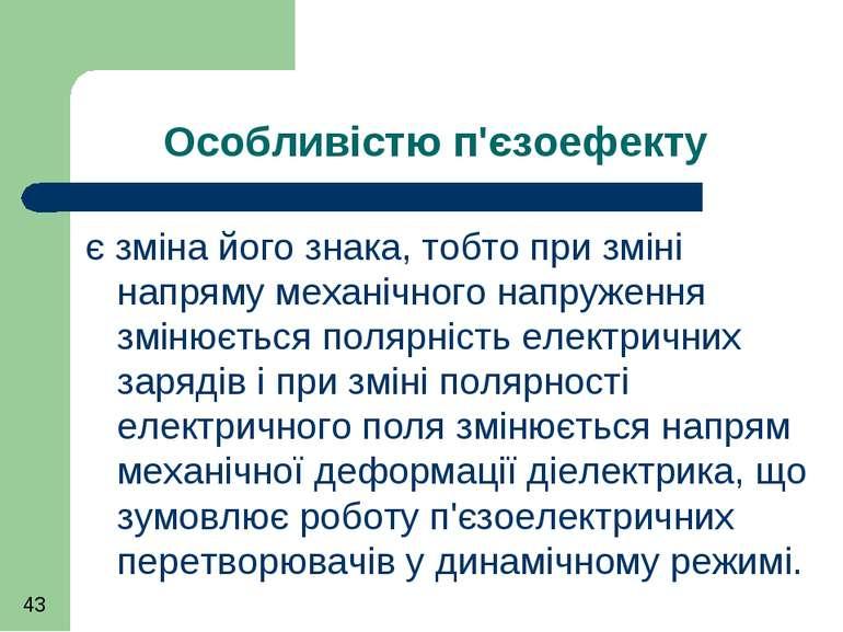 Особливістю п'єзоефекту є зміна його знака, тобто при зміні напряму механічно...
