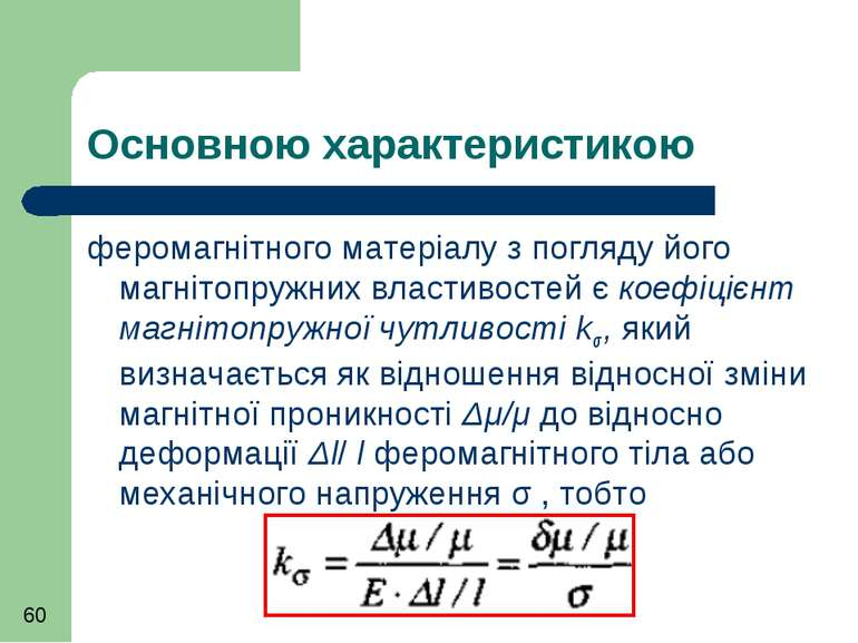 Основною характеристикою феромагнітного матеріалу з погляду його магнітопружн...