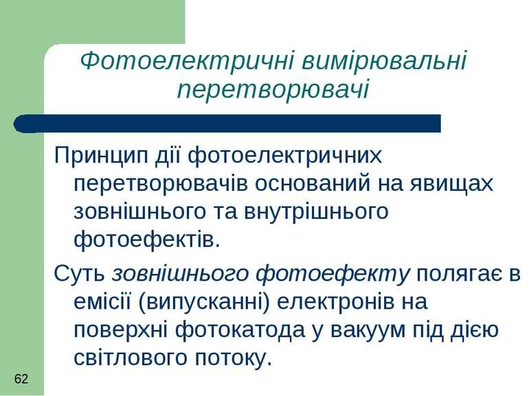Фотоелектричні вимірювальні перетворювачі Принцип дії фотоелектричних перетво...