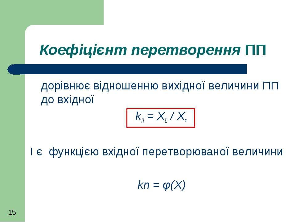 Коефіцієнт перетворення ПП дорівнює відношенню вихідної величини ПП до вхідно...