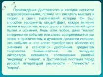 Произведения Достоевского и сегодня остаются остросовременными, потому что пи...
