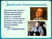 «Вечный спор Ангела и Демона происходит в нашей собственной совести, и ужасне...