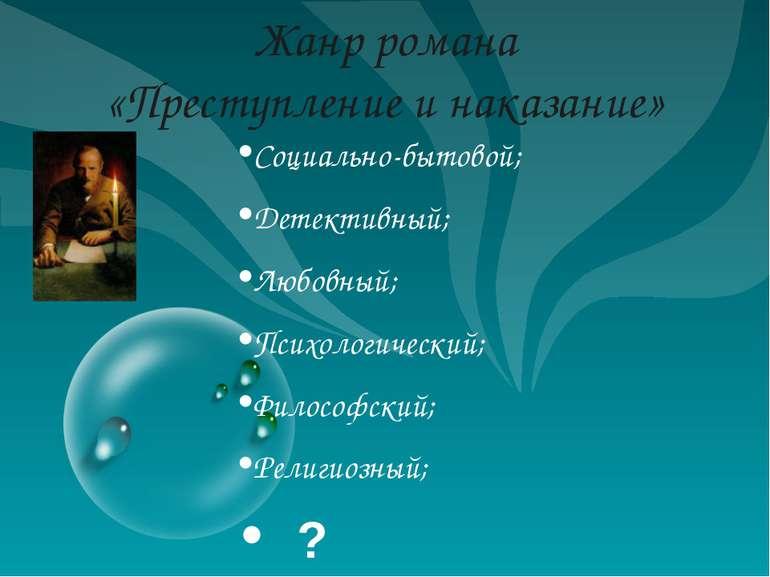 Жанр романа «Преступление и наказание» Социально-бытовой; Детективный; Любовн...