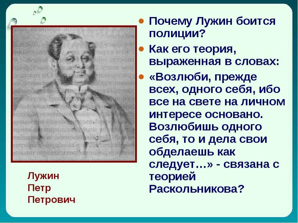 Лужин Петр Петрович Почему Лужин боится полиции? Как его теория, выраженная в...