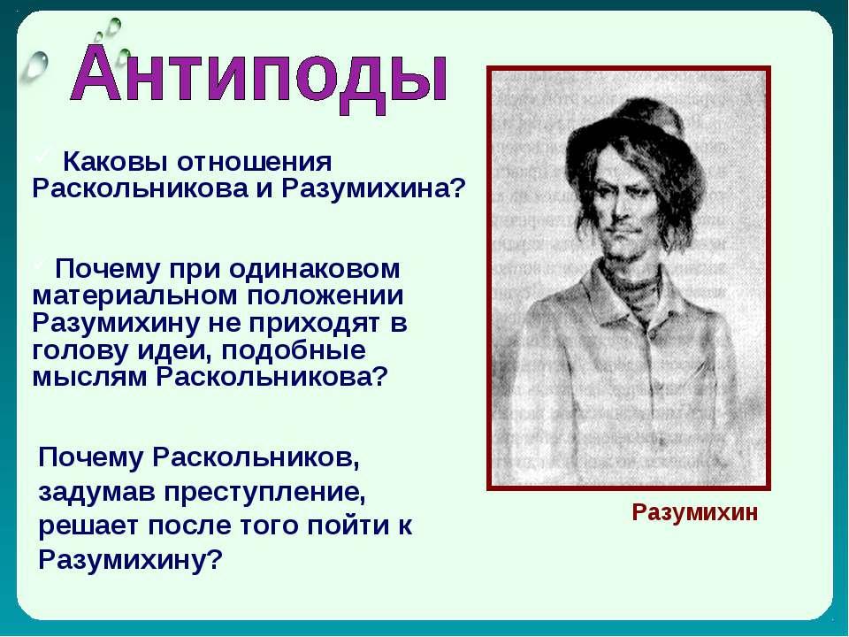 Разумихин Каковы отношения Раскольникова и Разумихина? Почему Раскольников, з...