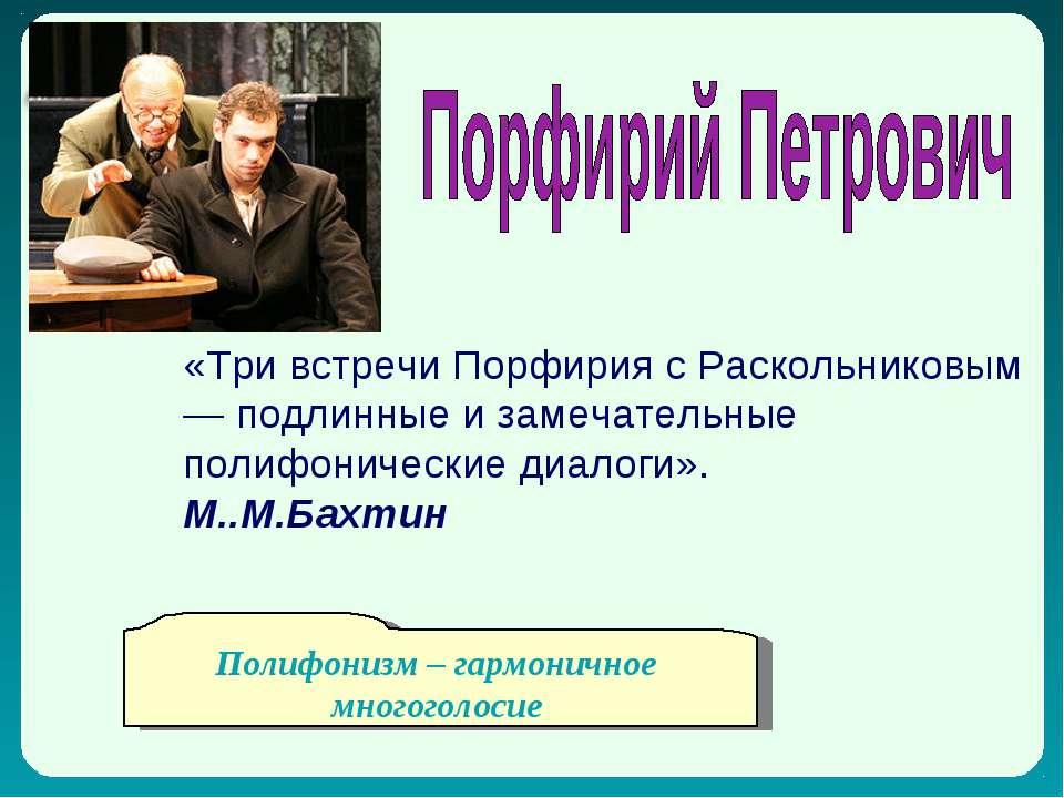 «Три встречи Порфирия с Раскольниковым — подлинные и замечательные полифониче...